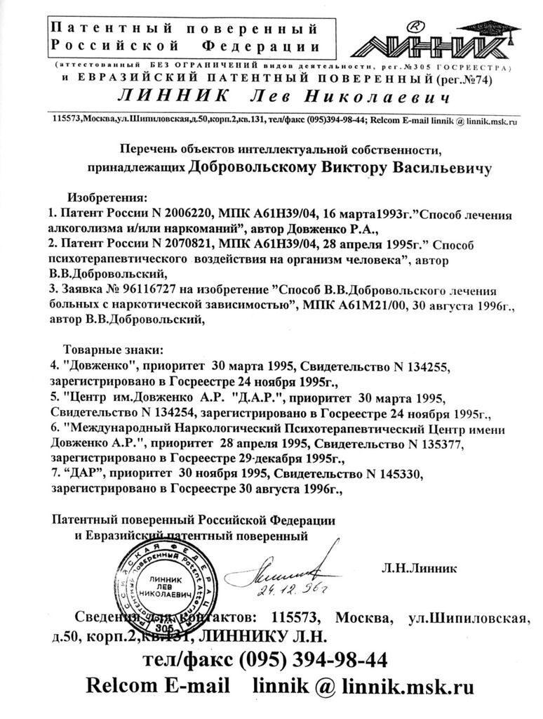 Кто поможет вылечить алкоголизм в москве официальногипнозом
